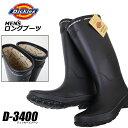 ディッキーズ/Dickies D-3400 メンズ ブーツ 長靴 作業用