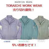 寅壱トライチ作業服tora-2160-124】【作業服ブルゾン】