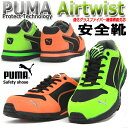 【PUMA 安全靴】【Airtwist】【安全靴 プーマ】ローカット安全靴【安全靴 おしゃれ】【安全スニーカー】【セフティースニーカー】安全靴 作業用安全靴 強化プラ芯入り安全靴