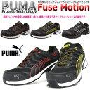 【PUMA 安全靴】【Fusemotion】【安全靴 プーマ】ローカット安全靴【安全靴 おしゃれ】【安全スニーカー】【セフティースニーカー】安全靴 作業用安全靴 強化プラ芯入り安全靴