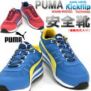 【PUMA 安全靴】【Kickflip キックフリップ】【安全靴 プーマ】ローカット安全靴【安全靴 おしゃれ】【安全スニーカー】【セフティースニーカー】安全靴 作業用安全靴 強化プラ芯入り安全靴