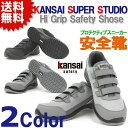 【10%OFF】【送料無料】KANSAI SAFETY ハイグリップ 安全靴 KAS-330/KAS-320 マジックテープ スニーカータイプ安全靴 KANSA...
