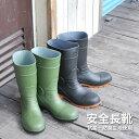 【即日発送】安全長靴 長靴 ショート丈 [安全鉄芯入りショートブーツ KR-7450] 安全長靴【長靴】【鉄芯いり】抗菌・防臭ショートブーツ[喜多]