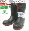 鉄芯 ショートブーツ/安全長靴【鉄芯いり】ショートブーツ カバー付き安全長靴 /kita-KR-7440
