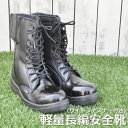 N5053 軽量長編安全靴(サイドファスナー付き) 鉄芯入り【安全靴】【安全靴 ブーツ】【安全靴 長編み】【安全靴 サイドファスナー】 ショートブーツ/安全長靴【鉄芯いり】ショートブーツ
