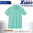 XEBEC ジーベック 半袖ポロシャツ 6150シリーズ【6150】 【秋冬】 作業服 作業着 ユニフォーム