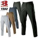 バートル 1502 カーゴパンツ 秋冬素材 BURTLE 作業服 作業着 作業ズボン ユニフォーム 1501シリーズ