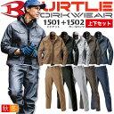 上下セット 作業服 バートル ジャンパー カーゴパンツ【秋冬】1501&1502 BURTLE 長袖