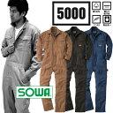 【社名刺繍無料】つなぎ 桑和 SOWA-5000 綿100% 長袖つなぎ【ツナギ】【作業服】【つ