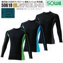 SOWA 桑和 50618 冷感長袖サポートハイネックシャツ インナーウェア インナーシャツ 吸汗速乾 ストレッチ 涼しい 清涼