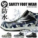 安全靴 スニーカー おしゃれ 【安全靴 ハイカット】【安全靴