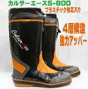超軽量/耐油長靴/樹脂先芯入り/【福山ゴム 800 カルサーエース】軽量長靴 /耐油性 長靴