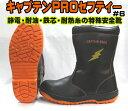 キャプテンプロセフティー #6 福山ゴムの安全靴【鉄芯入り】 半長靴タイプ/長靴