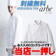 【200円OFFクーポン有り】コックコート 長袖 シワになりにくい 男女兼用 arbe AS-7300
