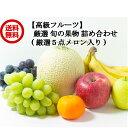 【高級フルーツ】旬の果物 糖度保証 選果 (厳選5点 メロン入り)