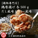 新潟 鶏 唐揚げ 化学調味料 無添加 出汁 から揚げ (だし風味&カレー風味/各500g)