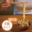 世界的人気ラーメンブロガーが選ぶ袋麺ランキングTOP10入り4種の味からお好きな