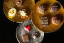 【特典付】こちらの商品を1個ご購入でミニチョコBOXを1箱プレゼント ショコラ(10ヶ入) ホワイトデー お返し チョコレート 2019 自分用 ..