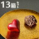 日頃の感謝を伝えるバレンタイン職場でのお配り用・部下チョコに...