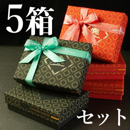 上司や先輩へ感謝チョコ・ご褒美チョコにも(計5箱セット+板チョコバッグ6袋+ミニチョコBOX4箱)送料無料ショコラ王国の傑作『クァウテモック』『大人の優雅なひと時』をお届けします!
