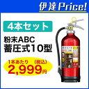 後払い可◆【2018年製】【送料無料4本セット】消火器 アルミ製 蓄圧式 粉末ABC 10型 [UV...
