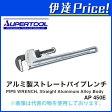 スーパーツール アルミ製ストレートパイプレンチ [AP450E]