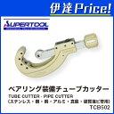 スーパーツール ベアリング装備チューブカッター [TCB502]