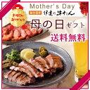 【母の日ギフト】【送料無料】牛たん詰合せ 2包み入り厚切り芯たん130g・味噌仕込み10