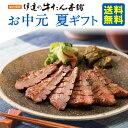 お中元\送料無料/厚切り芯たん塩仕込み 390g ES-3 【仙台 牛タン 牛肉 肉 ギフト 御中元】