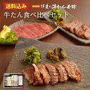 【送料無料】牛タン食べ比べセット(厚切り芯たん・味噌仕込み・いぶりスモークスライ
