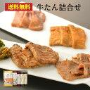 【送料無料】牛たん詰合せ 5包み入り(塩・味噌・薄切り塩厚切り芯たん塩2包)【牛タ