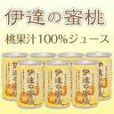 伊達の蜜桃ジュース 30本入 【送料無料】 果汁100%もも...
