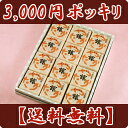 "It is 05P17May13 12 ""hall middle"" filling with rice cake only 3,000 yen [free shipping] [comfortable ギフ _ expands] [RCP] [_ Kanto tomorrow for comfort] [smtb-t]"