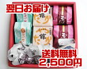 It is 05P17May13 ★ Japanese sweet set furoshiki parcel [five kinds of Japanese sweets ten filling] to a present [RCP] [comfortable ギフ _ expands] [_ Kanto tomorrow for comfort]