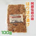 食品 - 阿蘇伝統の味はりはり漬け 100g 【野菜セット同梱で送料無料】【九州 熊本】醤油漬け