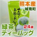 熊本県城南町産 緑茶ティーバッグ(3g×24袋)【野菜セットと同梱で送料無料】【九州 熊本】