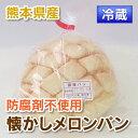懐かしメロンパン【1個】...
