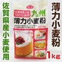 九州の大地と太陽の恵みをいっぱい浴びて育った良質な小麦を100%使用