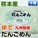 ■ 九州特産 だんごめん ■  ゆで麺 2食分 300g 【野菜セットと同梱で送料無料】【九州 熊本】