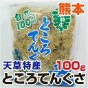 熊本県天草特産 『ところてんぐさ(大)100g』 自然100% 手作業さらし【野菜セット同梱で送料無