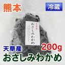 【冷蔵】熊本天草産 おさしみわかめ 200g...
