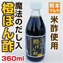 香る橙~ 橙ぽん酢(360ml) 【野菜セットと同梱で送料無料】【九州 熊本】
