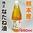 なたね油(1650ml)【野菜セットと同梱で送料無料】【九州 熊本】