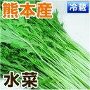 ■熊本県産 水菜■ 150g以上 【野菜セット同梱で送料無料】【九州 野菜】【みずな】【ミズナ】【葉物】