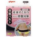 pigeon ピジョン 助産師推奨骨盤ベルト ブラックM〜L