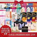 お得福袋 日本で最も人気あるマスクの組み合わせ3 送料無料
