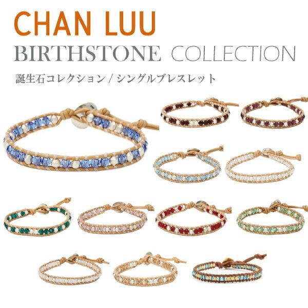 【CHAN LUU】送料無料 チャンルー バースストーンコレクション 1連ラップブレスレット BIRTHSTONE Collection アクセサリー 海外セレブ チャン・ルー プレゼントにも最適