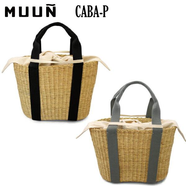 【MUUN】ムーニュ かごバック ミディアム CABA-P 布袋付き NATURAL BLACK/ECRU GREY/ECRU