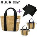 【MUUN】 ムーニュ かごバッグ ミディアム CABA P 布袋付き エレファントグラス かごバック ピクニックにも最適