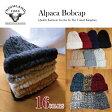 【Highland2000 ハイランド2000】高級アルパカ素材のBOBCAP ALPACA ボブキャップ ニットキャップ ニット帽 プレゼントにも 今ならネコポス送料無料